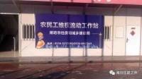 """潍坊市住建领域启动""""农民工维权流动工作站"""""""