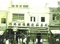 中华老字号|青岛天真照相馆:岁月回声 留下几代人的岁月记忆