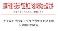 橙色预警!济南启动重污染天气应急响应:限行!限产!停产!
