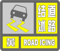 海丽气象吧丨滨州解除道路结冰黄色预警 今天最高温5℃