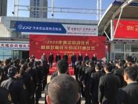 """""""刷脸""""进站成时尚!青岛举行2020年春运启动暨首批高铁无轨站开通仪式"""