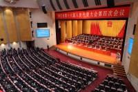 枣庄市第十六届人民代表大会第四次会议胜利闭幕