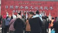 """2020年度日照市""""共筑中国梦·欢庆幸福年""""冬春文化惠民季启动"""
