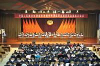 中国人民政治协商会议济南市长清区第九届委员会第四次会议今日开幕