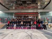 济南市篮球协会2019总结大会圆满举行