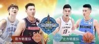 CBA全明星:陶汉林34分8板赵睿MVP  南方明星队险胜北方