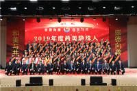 """2019年度""""最美隐珠人""""颁奖典礼举行 100人受表彰"""
