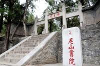 曲阜:尼山建筑群彰显儒家文化深刻内涵