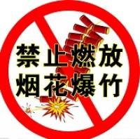 """济南禁放烟花爆竹全力实现""""四零目标"""" 共享""""春节蓝"""""""