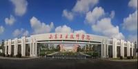 山东工业技师学院获评2019年度潍坊市级文明校园