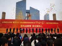 山东省2020年春风行动暨就业援助月在临沂正式启动