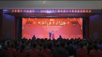 山东省民企服务队淄博一队携山东广播电视台到企业慰问演出