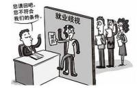 同等待遇!山东机关企事单位招用人员不得歧视职业院校毕业生