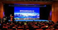 滨州市企业家协会成立大会举行