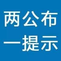 """滨州无棣交警发布2020年春节交通安全""""两公布一提示"""""""