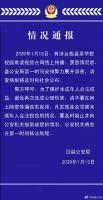 聊城冠县警方通报校园欺凌事件:已安排警力展开调查