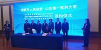 孙继业出席山东第一医科大学与日照市人民政府合作项目签约仪式