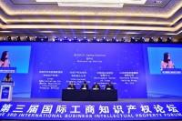 大咖云集 助力山东企业创新发展 第三届国际工商知识产权论坛在济南举行