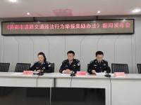 济南公布最新版交通违法举报奖励办法 匿名举报等九种行为不予奖励