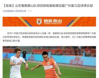 官方:鲁能球员陈哲超租借加盟广州富力 租期一年