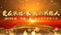 """2019年度""""洪楼·家""""身边榜样表彰大会:弘扬身边榜样力量 传播社会文明风尚"""
