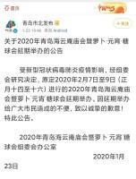 2020年青岛海云庵庙会暨萝卜.元宵.糖球会将延期举办