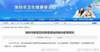 潍坊市临朐县确诊1例新型冠状病毒感染的肺炎病例 患者病情稳定