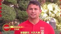 103秒丨中国男女足拜年视频来了!各地方言齐亮相,艾克森亮了