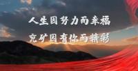 """""""站上舞台,你就是主角""""!兖矿集团春节公益片《成长》温情发布"""