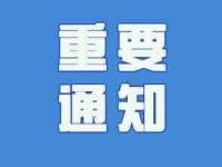 1月30日上午10点起 淄博9处高速公路收费站暂时关闭
