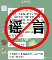 辟谣!临朐公安发布通报 该疫情信息为虚假信息