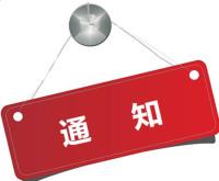 潍坊富华游乐园1月26日起暂停开放