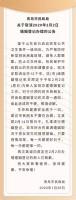 @准新人 青岛市民政局取消2020年2月2日预约办理结婚登记