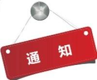 27日起,潍坊暂停机动车驾驶人考试和驾驶人审验、满分学习业务