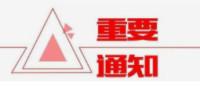 聊城高唐县2月1日起暂停公交车营运