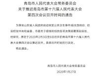 青岛市第十六届人民代表大会第四次会议推迟召开