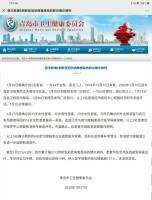 青岛市新增5例新型冠状病毒感染的肺炎确诊病例