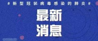 2月15日0时-12时,滨州市无新增新冠肺炎确诊病例