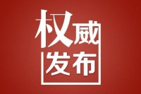 枣庄市即日起暂停道路交通违法行为窗口处理业务