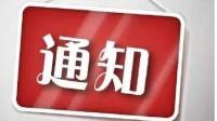 疫情防控期间 滨州市加强流动人口的管控措施