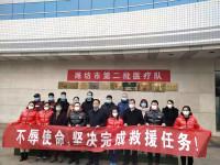 惠新安为潍坊市第二批医疗救援队出征武汉送行并到一线检查指导疫情防控工作