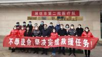 潍坊市第二批医疗救援队出征奔赴湖北