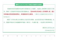 今天起,枣庄滕州公共汽车公司所属运营线路暂时停运,恢复时间另行通知