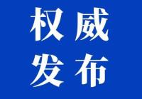 2月5日0时-12时,枣庄市无新增新型冠状病毒感染的肺炎确诊病例
