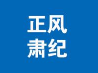 正风肃纪|纪委通报!青岛通报4起疫情防控工作履职不力问题