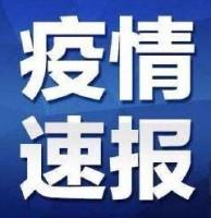 2月14日0时-12时,淄博新增新冠肺炎确诊病例2例 累计确诊28例