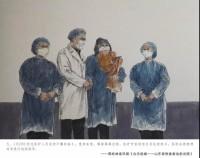 留住关键瞬间 山东首例新型冠状病毒感染的肺炎确诊患者治愈出院被创作为连环画