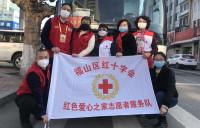 病毒无情 人间有爱!烟台福山区退役军人带头献血缓解临床用血紧张