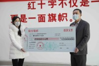 荣昌集团向烟台市红十字会捐款150万 1780万药品运往武汉
