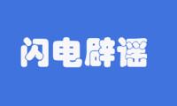 闪电辟谣|中铁十九局意大利建方舱医院招工?官方回应:纯属谣言